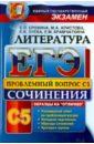 ЕГЭ. Литература. Выполнение задания С5