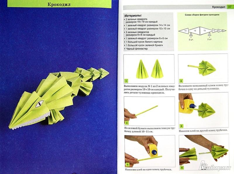 Фигуры из бумаги оригами животные
