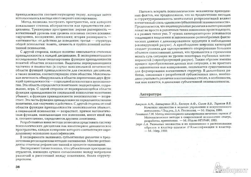 из 1 для. книги Методы исследования психологических структур их динамики.  Выпуск 3. 1. Иллюстрация.