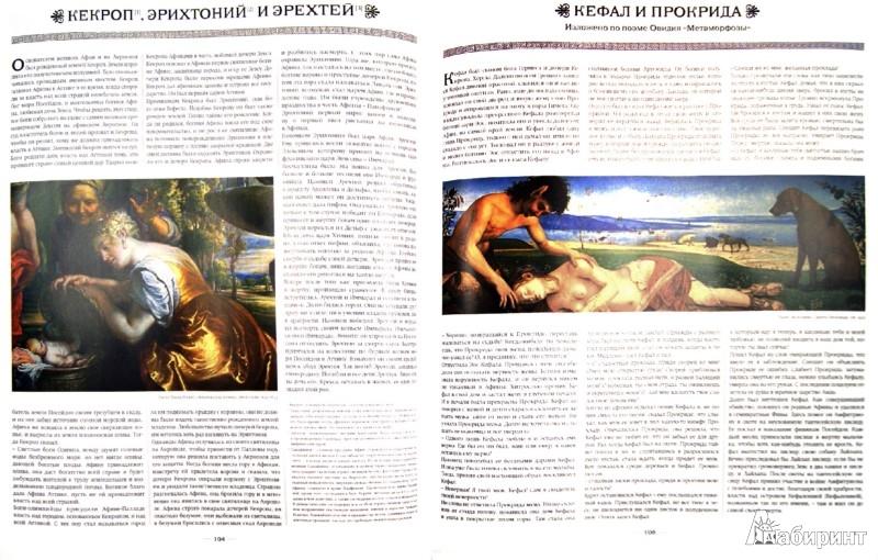 Иллюстрация 1 из 14 для Легенды и мифы Древней Греции - Николай Кун   Лабиринт - книги. Источник: Лабиринт