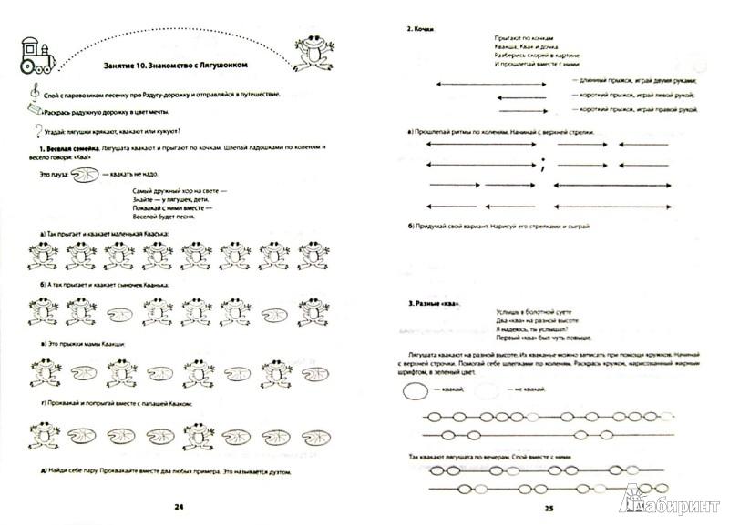 Иллюстрация 1 из 6 для обучение основам
