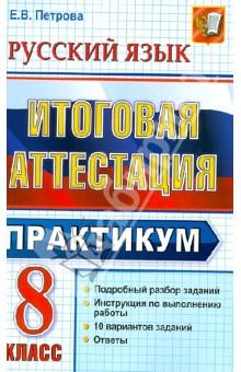 Итоговая аттестация. Русский язык. 8 класс. Практикум по выполнению типовых тестовых заданий