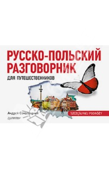 Русско-польский разговорник для путешественников