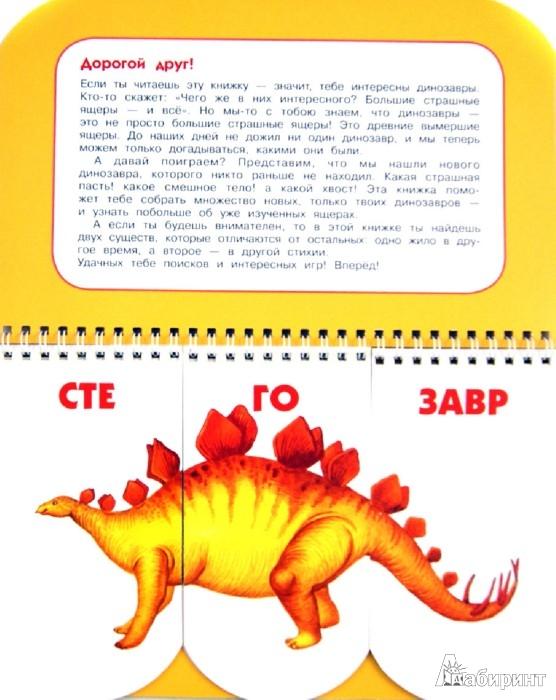 Иллюстрация 1 из 25 для Пере-завры. Собери удивительного динозавра. 512 необычайных динозавров под одной обложкой - Н. Федорова | Лабиринт - книги. Источник: Лабиринт