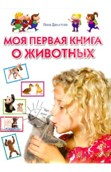 Моя первая книга о животныхЖивотный и растительный мир<br>Уважаемые родители!<br>Эта книжка расскажет вашему малышу о домашних животных, которые живут в городе<br>и в деревне, о зверях и птицах, которые обитают в городском парке, в лесу и в зоопарке.<br>В книге кратко, в доступной ребенку форме рассказывается о повадках и образе жизни<br>разных животных и птиц, об их значении в жизни человека.<br>Книга предназначена для рассматривания, чтения и обсуждения с детьми  1- 5 лет.<br>Наверняка, вашему малышу понравятся яркие иллюстрации, а крупно написанные подписи к рисункам помогут научить ребенка читать.<br>Успехов вам и вашему малышу!<br>