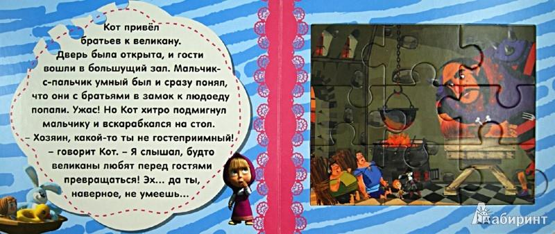 Иллюстрация 1 из 10 для Мальчик-с-пальчик. Машины сказки   Лабиринт - игрушки. Источник: Лабиринт
