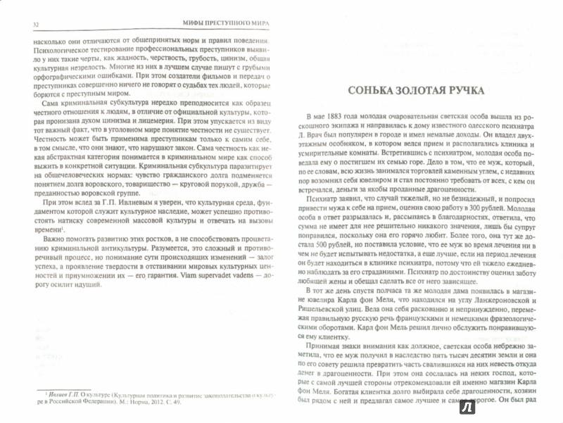 Иллюстрация 1 из 5 для Мифы преступного мира - Игорь Мацкевич | Лабиринт - книги. Источник: Лабиринт