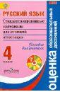 Русский язык. Стандартизированные материалы для итоговой аттестации: 4 класс. +CD. ФГОС