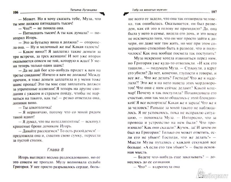 Иллюстрация 1 из 6 для Табу на женатых мужчин - Татьяна Луганцева   Лабиринт - книги. Источник: Лабиринт