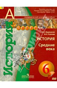 Решебник по Тетради Истории 6 Класс Агибалова Донской Учебник