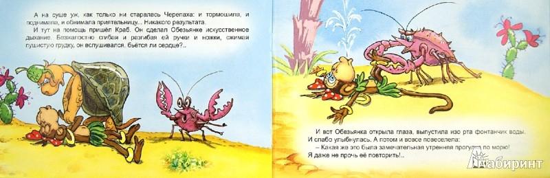 Иллюстрация 1 из 26 для Обезьяна и черепаха - С. Рунге | Лабиринт - книги. Источник: Лабиринт