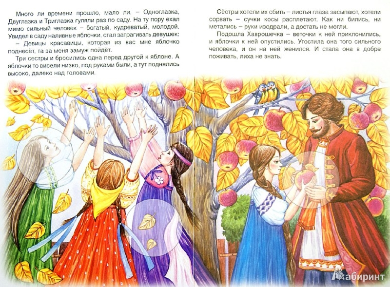 Раскраска хаврошечка русская народная сказка