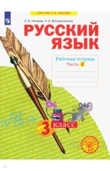 Русский язык нечаева 2 класс купить в мытищах