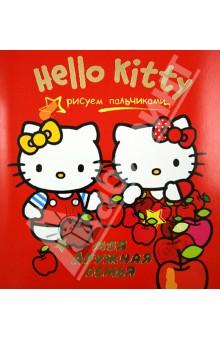 Hello Kitty. Моя дружная семья. Рисуем пальчиками