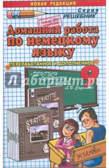 Домашняя работа по немецкому языку (9 класс) к учебнику Schritte-5 И.Л. Бим и др