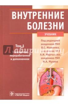 Внутренние болезни. Учебник. В 2-х томах. Том 1Внутренние болезни. Диагностика<br>В учебнике изложены современные данные по этиологии, патогенезу, диагностике, клинической картине, лечению и профилактике заболеваний внутренних органов. Заболевания представлены по разделам: заболевания сердечно-сосудистой системы, заболевания органов дыхания, заболевания почек, заболевания органов пищеварения, ревматические заболевания, болезни крови, неотложные состояния и острые отравления. Подробно описаны особенности питания при этих заболеваниях. Отдельные главы посвящены ожирению и метаболическому синдрому, остеопорозу, ВИЧ-инфекции и опасностям лекарственной терапии.<br>Учебник предназначен студентам медицинских вузов.<br>3- издание, исправленное и дополненное.<br>