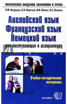 Английский язык, французский язык, немецкий язык для поступающих в аспирантуру