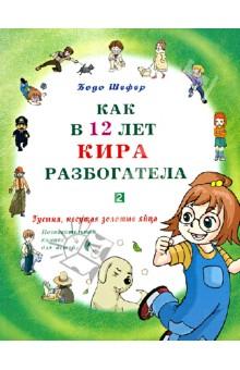 Как в 12 лет Кира разбогатела. Гусыня, несущая золотые яйца. Познавательный комикс для детей. Кн. 2