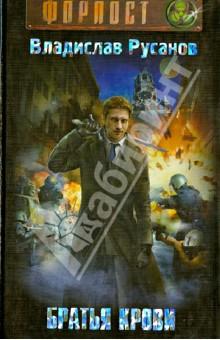 Братья кровиБоевая отечественная фантастика<br>Анджей Михал Грабовский живет в Киеве.<br>Он — эстет, знаток моды и живописи, литературы и холодного оружия. <br>Ему неинтересны деньги и власть. Он не любит общаться с людьми. <br>В его жизни много тайн и очень мало друзей.<br>Но когда при загадочных обстоятельствах<br>