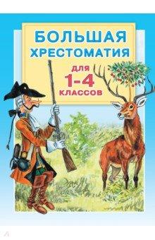 Л. Н. Толстой. Рассказы, сказки, басни. 1-4 классы купить барнаул