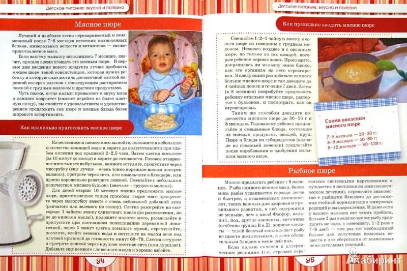 Иллюстрация 1 из 7 для Ваш кроха. Воспитание и развитие ребенка от 0 до 3 лет - Татьяна Тарабарина   Лабиринт - книги. Источник: Лабиринт