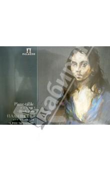 """Планшет для пастелей """"Очи черные"""" (18 листов, А3) (ПОЧ/А3) Лилия Холдинг"""