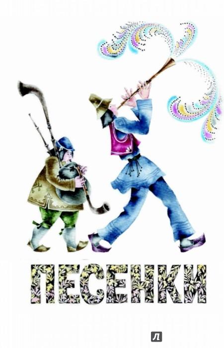 Иллюстрация 1 из 30 для Серебряный рожок. Загадки и потешки - Леонид Яхнин | Лабиринт - книги. Источник: Лабиринт