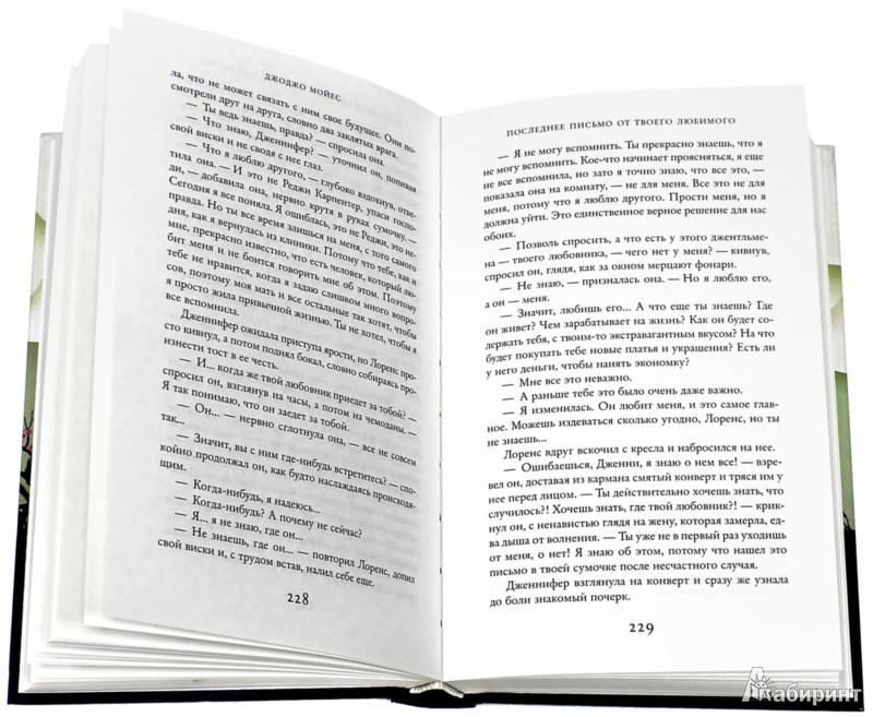 Иллюстрация 1 из 39 для Последнее письмо от твоего любимого - Джоджо Мойес | Лабиринт - книги. Источник: Лабиринт
