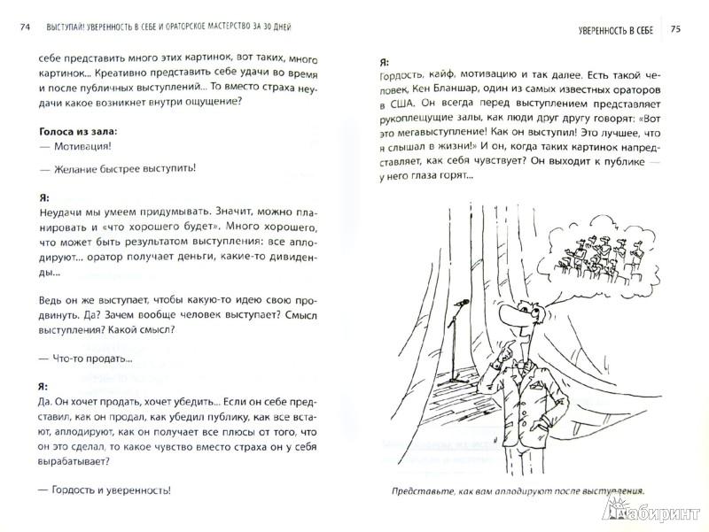 Иллюстрация 1 из 5 для Выступай! Уверенность в себе и ораторское мастерство за 30 дней - Ицхак Пинтосевич | Лабиринт - книги. Источник: Лабиринт