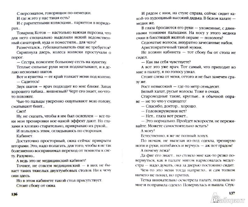 Иллюстрация 1 из 5 для Черная тропа - Александр Конторович | Лабиринт - книги. Источник: Лабиринт