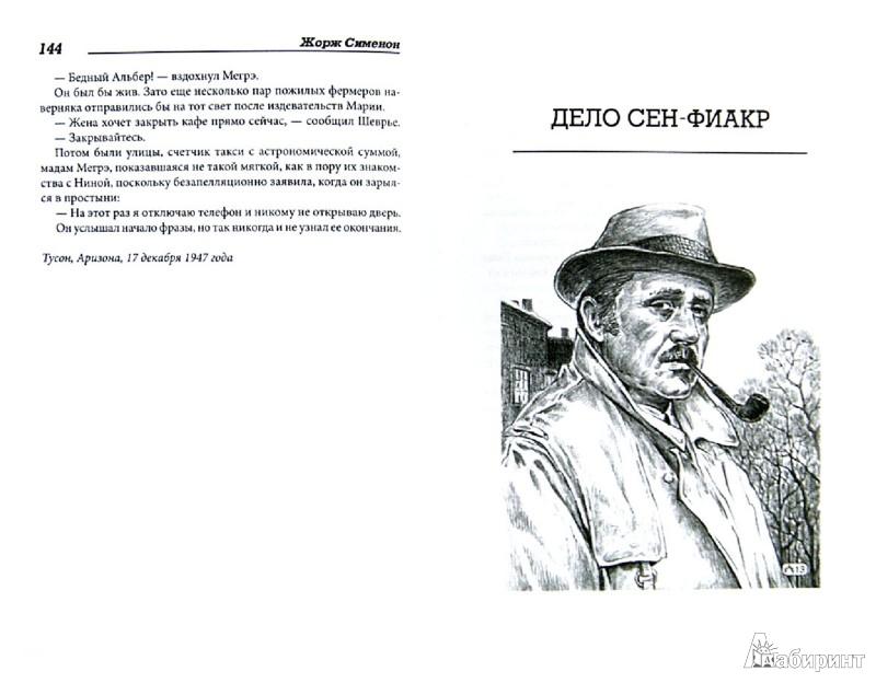 Иллюстрация 1 из 11 для Мегрэ и мертвец. Дело Сен-Фиакр. Мегрэ и порядочные люди. Поклонник мадам Мегрэ - Жорж Сименон   Лабиринт - книги. Источник: Лабиринт