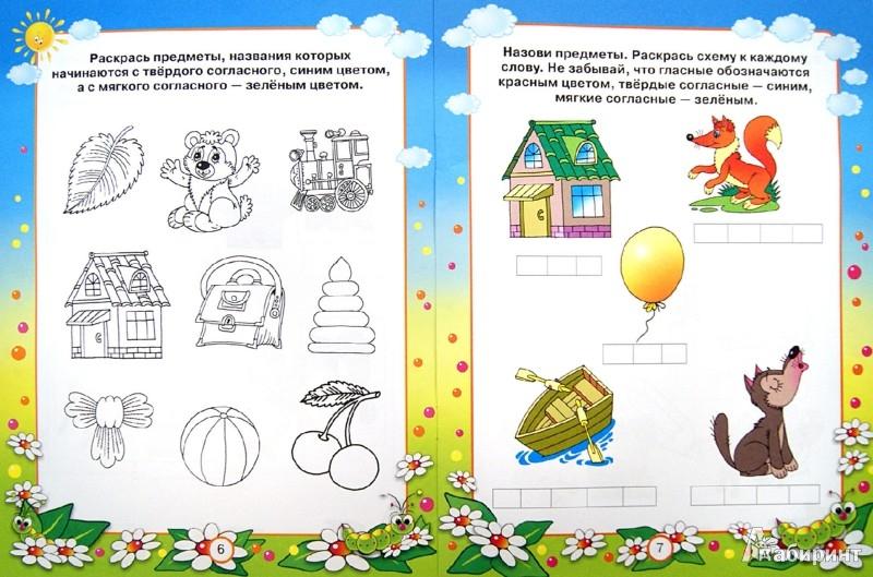 Иллюстрация 1 из 5 для Обучаемся грамоте. Для 4-5 лет - Гаврина, Топоркова, Кутявина | Лабиринт - книги. Источник: Лабиринт