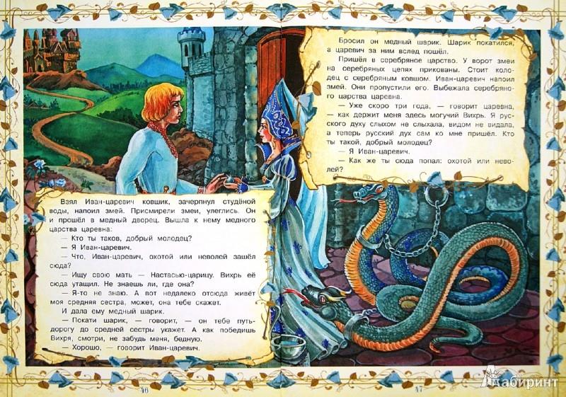Иллюстрация 1 из 2 для Моя сказка. Морозко и другие сказки   Лабиринт - книги. Источник: Лабиринт