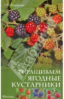 Выращиваем ягодные кустарникиОвощи, фрукты, ягоды<br>Ягодные кустарники на приусадебном, садовом, дачном участке есть практически у каждого. По сравнению с плодовыми деревьями, они имеют большие преимущества, так как скороплодны (начинают давать урожай на 2-3-й год после посадки), плодоносят ежегодно, за ними легко ухаживать (обрезать, опрыскивать и т. п.), удобно собирать ягоды.<br>В этом издании вы найдете рекомендации по выращиванию ягодных культур в саду (способы размножения, требования к свету, влаге и теплу; сроки посадки, ухода, подкормок и сбора урожая). Дана пищевая и лечебная ценность ягод.<br>Книга для вас, садоводы! Она пополнит ваши знания и обогатит уже имеющийся опыт.<br>