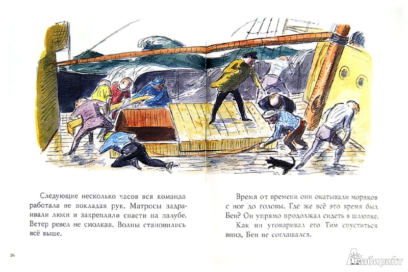 Иллюстрация 1 из 48 для Тим и Рыжий Бен - Эдвард Ардиззон | Лабиринт - книги. Источник: Лабиринт