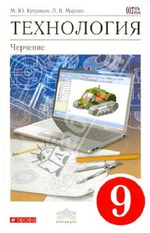 Технология. Черчение. 9 класс. Учебник (+CD). ФГОС