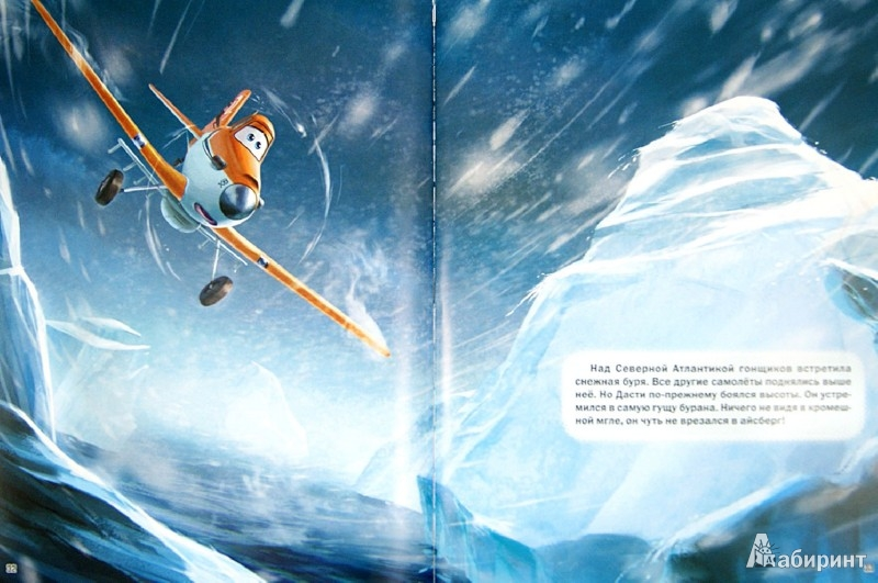 Иллюстрация 1 из 9 для Самолеты. Киноклассика. Подарочное издание | Лабиринт - книги. Источник: Лабиринт