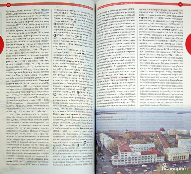 Иллюстрация 1 из 12 для Россия (+DVD) - Крылов, Кульков | Лабиринт - книги. Источник: Лабиринт