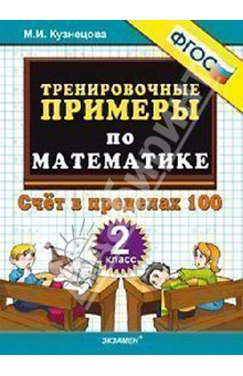 Тренировочные примеры. Математика. 2 класс. Счет в пределах 100. ФГОС