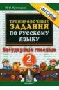 Русский язык. 2 класс. Тренировочные примеры. Безударные гласные. ФГОС