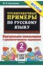 Русский язык. 2 класс. Тренировочные примеры. Контрольное списывание. ФГОС