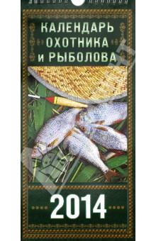 """Календарь на 2014 год """"Охотника и рыболова"""". Перекидной на ригеле (КНЕ-09)"""