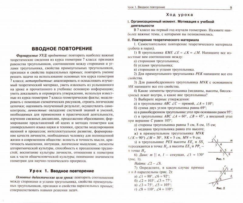 Гдз поурочные разработки по геометрии 7 класс