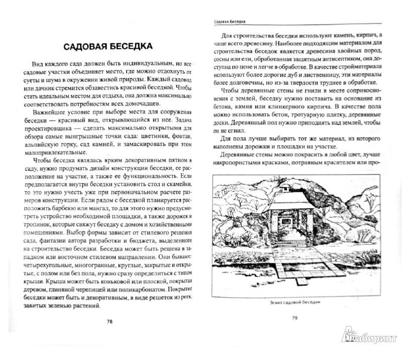Книги о Ландшафтном Дизайне