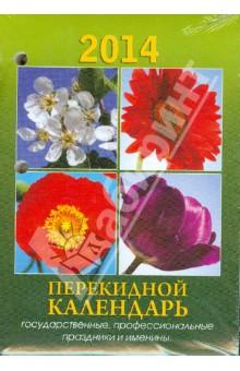 """Календарь на 2014 год """"Цветы"""". Настольный перекидной (П-10К)"""