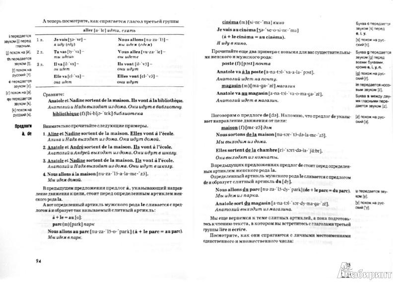 Иллюстрация 1 из 14 для Le Francais: самоучитель французского языка - Станислав Дугин   Лабиринт - книги. Источник: Лабиринт