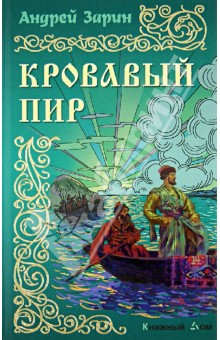 Сергей лазарев карма 1 книга читать онлайн