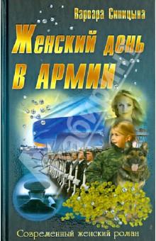 Женский день в армии