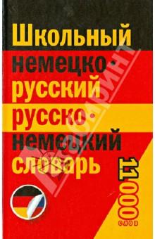 немецко русский русско немецкий словарь - фото 6