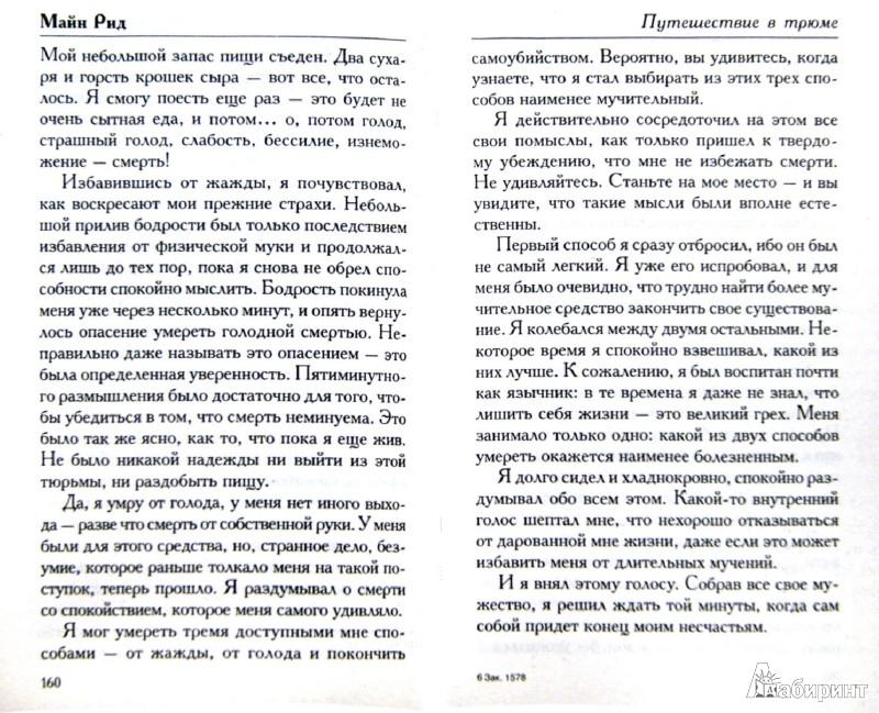 Иллюстрация 1 из 31 для Путешествие в трюме - Рид Майн   Лабиринт - книги. Источник: Лабиринт